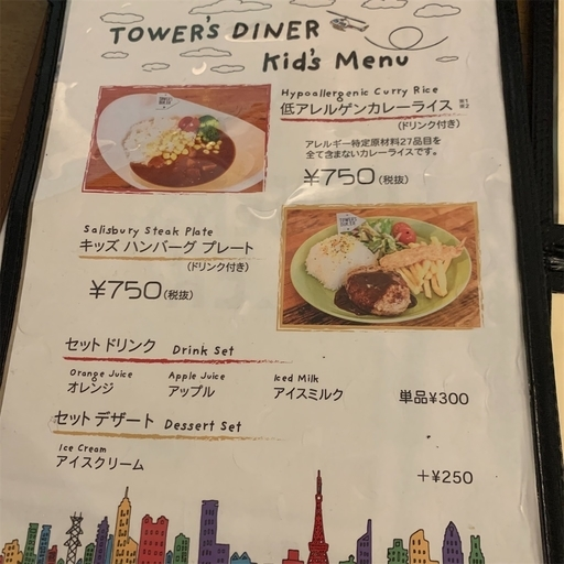 TOWER's DINERのキッズメニュー