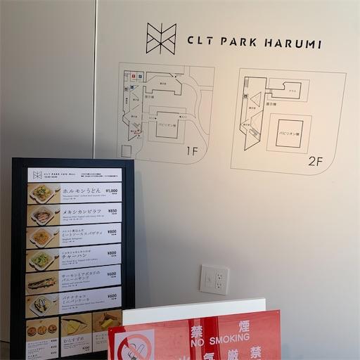 CLT PARK HARUMI館内案内図とCLT PARK Cafeのメニュー