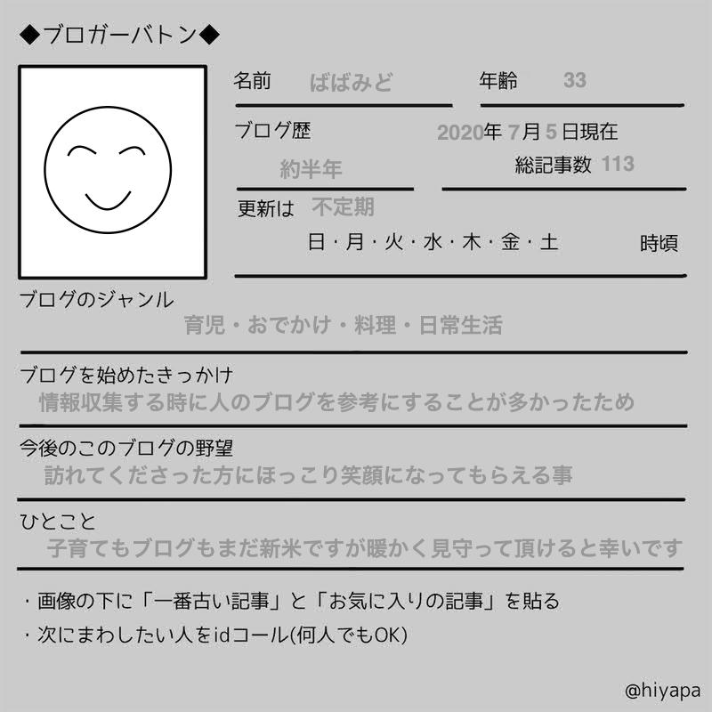 f:id:noopy326:20200703220624p:plain
