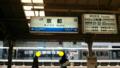 [京都府]2014.3.28京都駅・2番のりばから