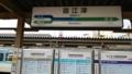 [新潟県]上越市・直江津駅。今は会社変更で色々変わってるかも