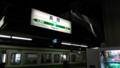 [新潟県]長岡駅。ホームの薄暗さが金沢駅っぽい