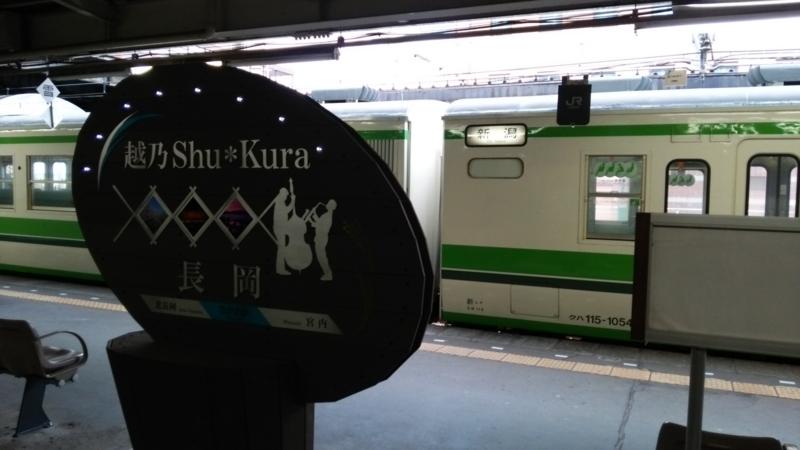 越乃Shu*Kura再び