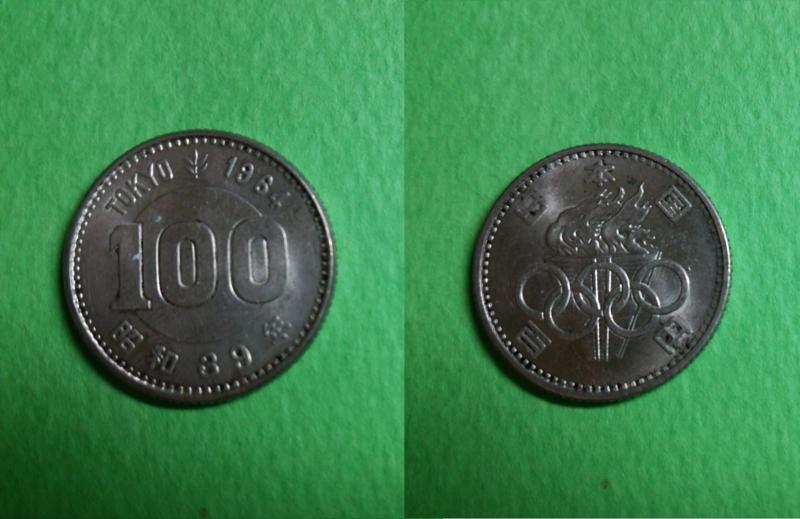 1964東京オリンピック記念100円銀貨(銀60%)。なおさほど珍しくはない模様