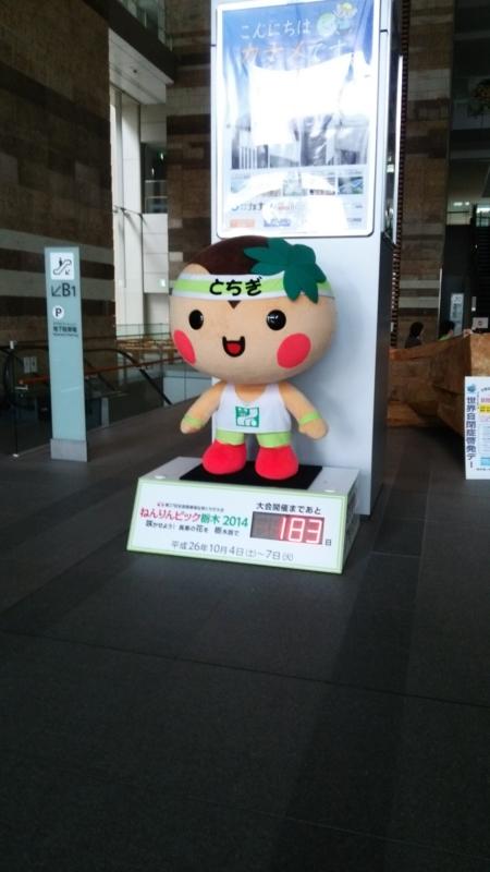 栃木県庁。開催まで丁度半年だったのね