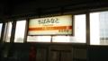 [関東]モノレール下車。床透けてたら面白いのにとか思ってしまった笑