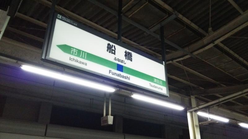少し戻りまして、船橋市・JR船橋駅