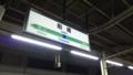 [関東]少し戻りまして、船橋市・JR船橋駅
