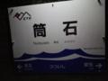 えちごトキめき鉄道 筒石駅(2015.8.29)