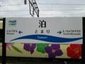 あいの風とやま鉄道 泊駅(2015.8.29)