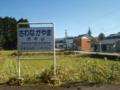 富山地方鉄道 沢中山駅(2015.11.4)