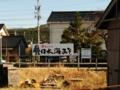 富山地方鉄道 岩峅寺駅(2015.11.4)小さいですが