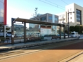 富山地方鉄道市内電車 丸の内停留場(2015.11.4)