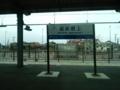 JR北陸本線 能美根上駅(2016.2.4)