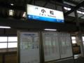 JR北陸本線 小松駅(2016.2.4)