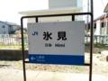 JR氷見線 氷見駅(2016.3.17)