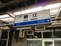 JR北陸本線 鯖江駅(2016.5.5)