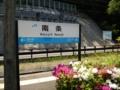 JR北陸本線 南条駅(2016.5.5)