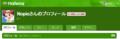 [スクショ]未来人Nopio(2016.7.11)
