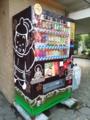 [富山県]2016.11.12高岡古城公園の自販機