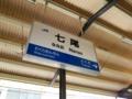 JR七尾線 七尾駅(2017.1.17)
