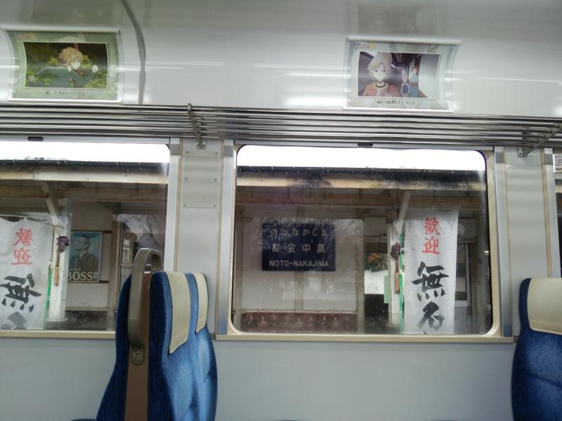 のと鉄道 能登中島駅(2017.1.17)
