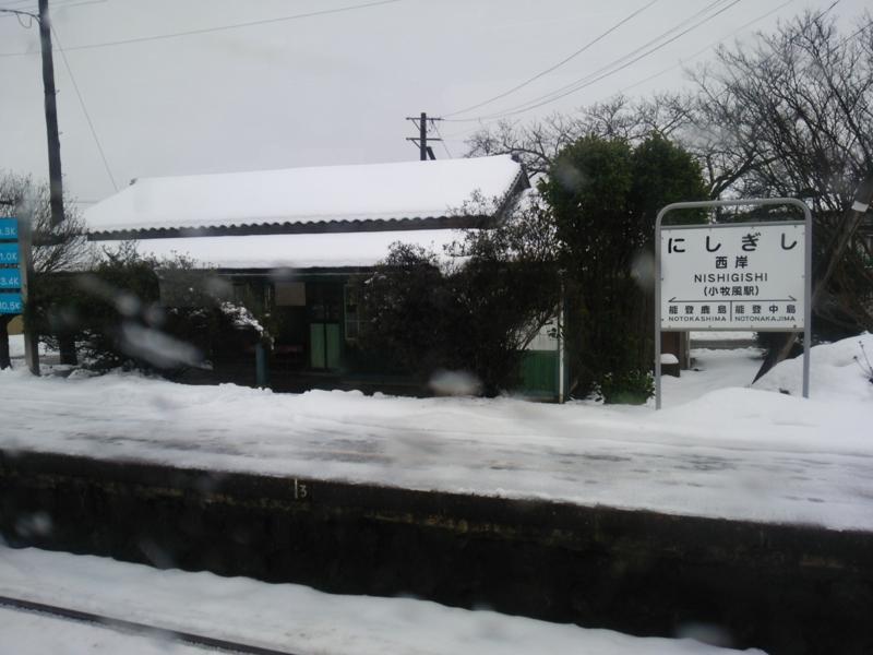 のと鉄道 西岸駅(2017.1.17)