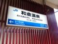 のと鉄道/JR七尾線 和倉温泉駅(2017.1.17)通常Ver.