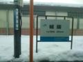 JR城端線 城端駅(2017.1.18)