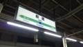 JR総武快速線 船橋駅(2014.4.4)