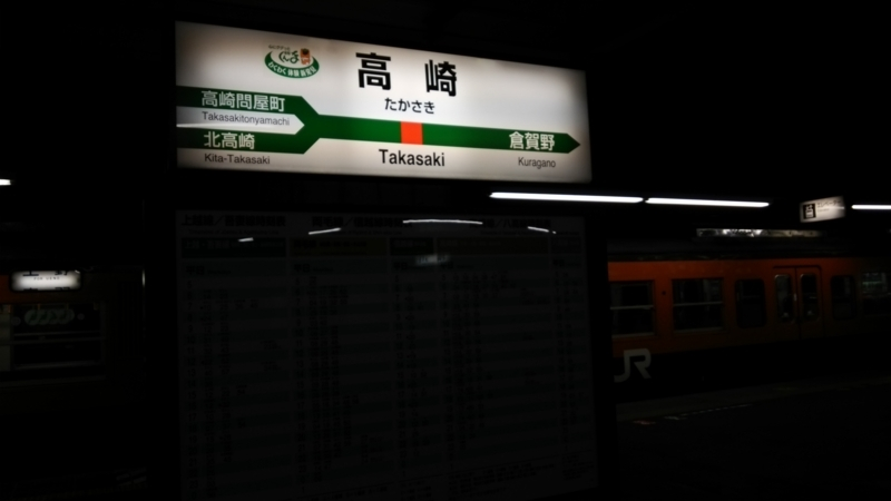 JR上越線ほか 高崎駅(2014.4.3)