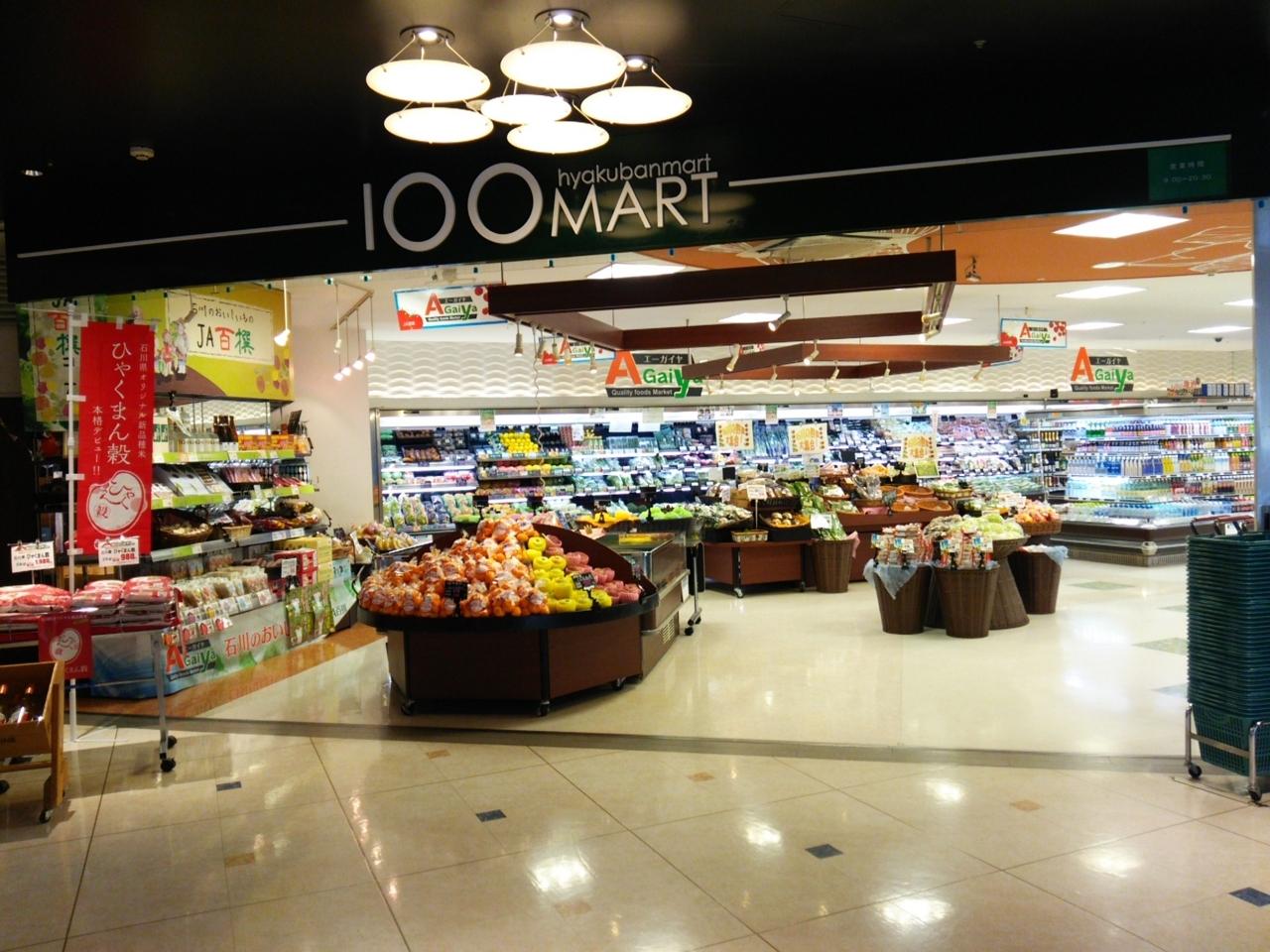 金沢駅のスーパー「100MART」。100均ではない