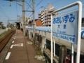 富山地方鉄道 大泉駅(2018.3.26)
