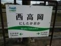 あいの風とやま鉄道 西高岡駅(2017.4.7)