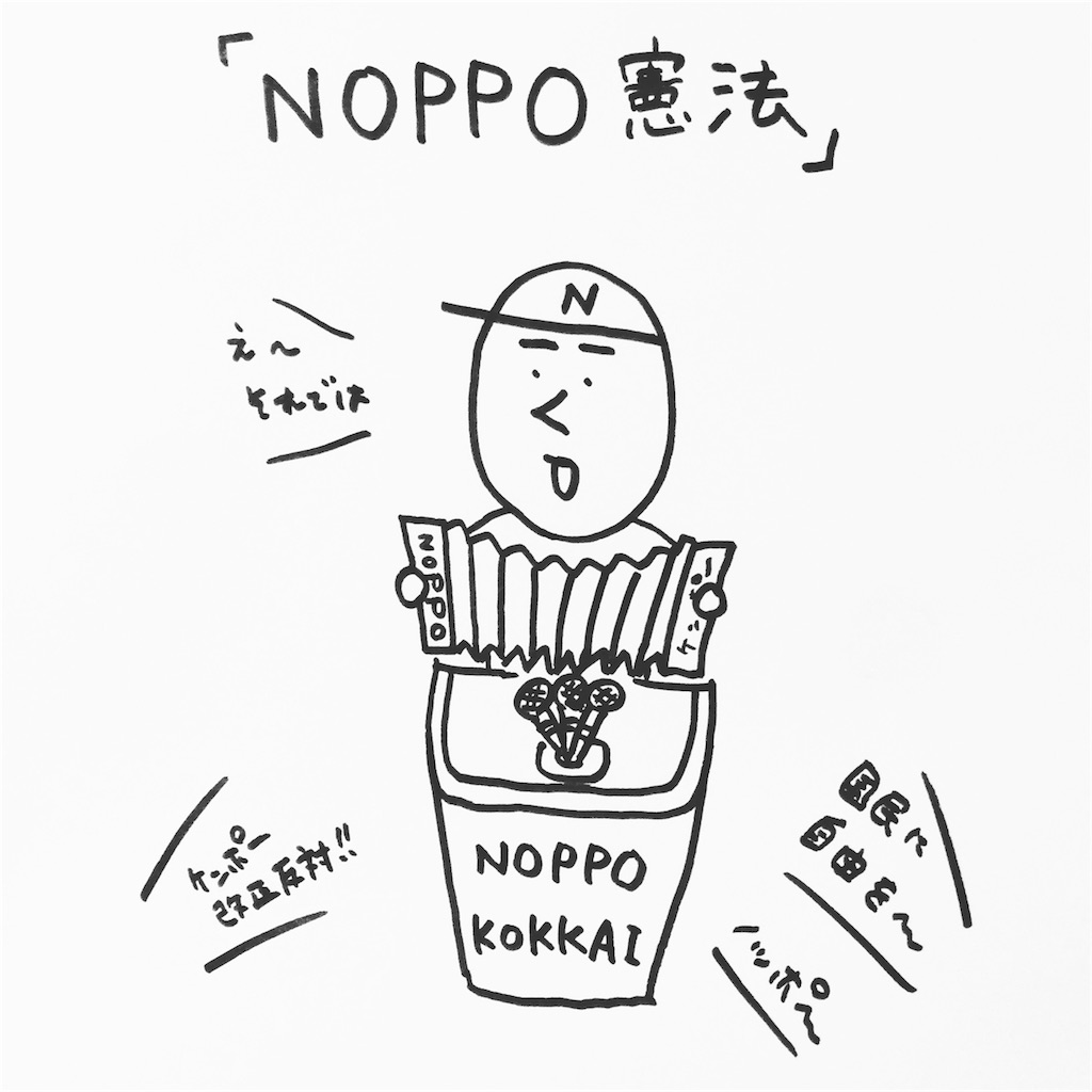 f:id:noppop-com:20170801115724j:image