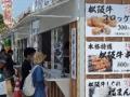 [お伊勢さん菓子博 2017]