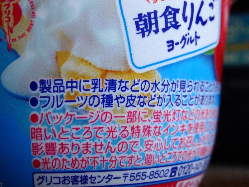 [グリコ][朝食りんごヨーグルト]