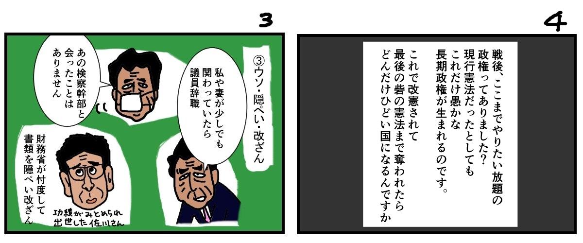 f:id:noraneko222:20200705214527j:plain