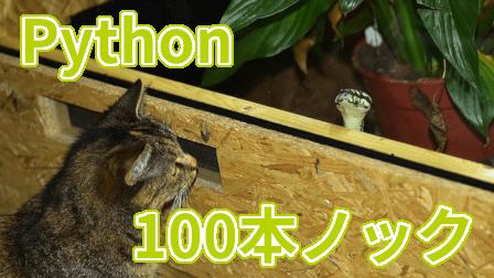 カテゴリ:Python100本ノック