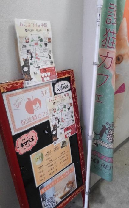 ねこまつりat中野 第1回2018冬(01:ネコリパブリック東京中野店 階段下看板)