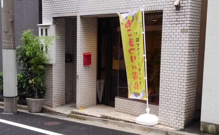 ねこまつりat湯島 第7回2018秋(09:SOUND NINE 店外)
