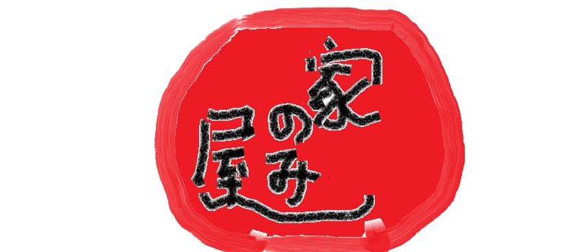 f:id:norasiro:20170604004341p:plain