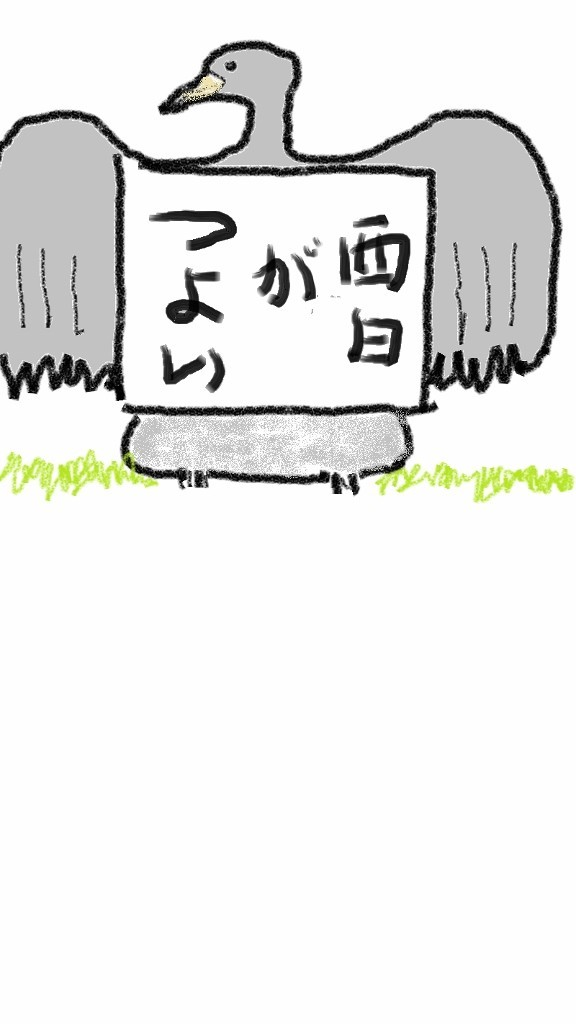 f:id:norasiro:20170810150150j:plain