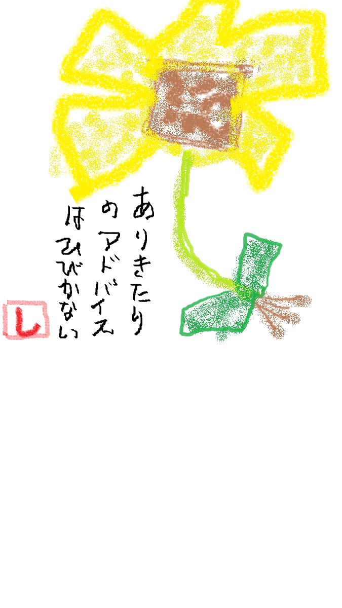 f:id:norasiro:20170818143710p:plain