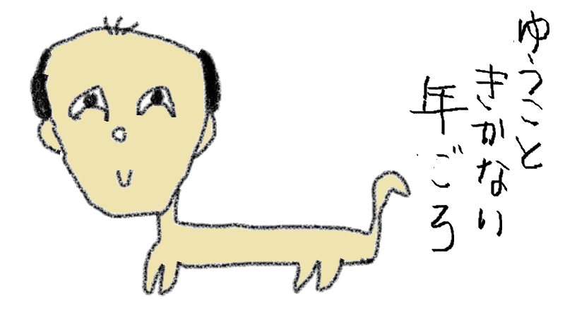 f:id:norasiro:20171220133729p:plain