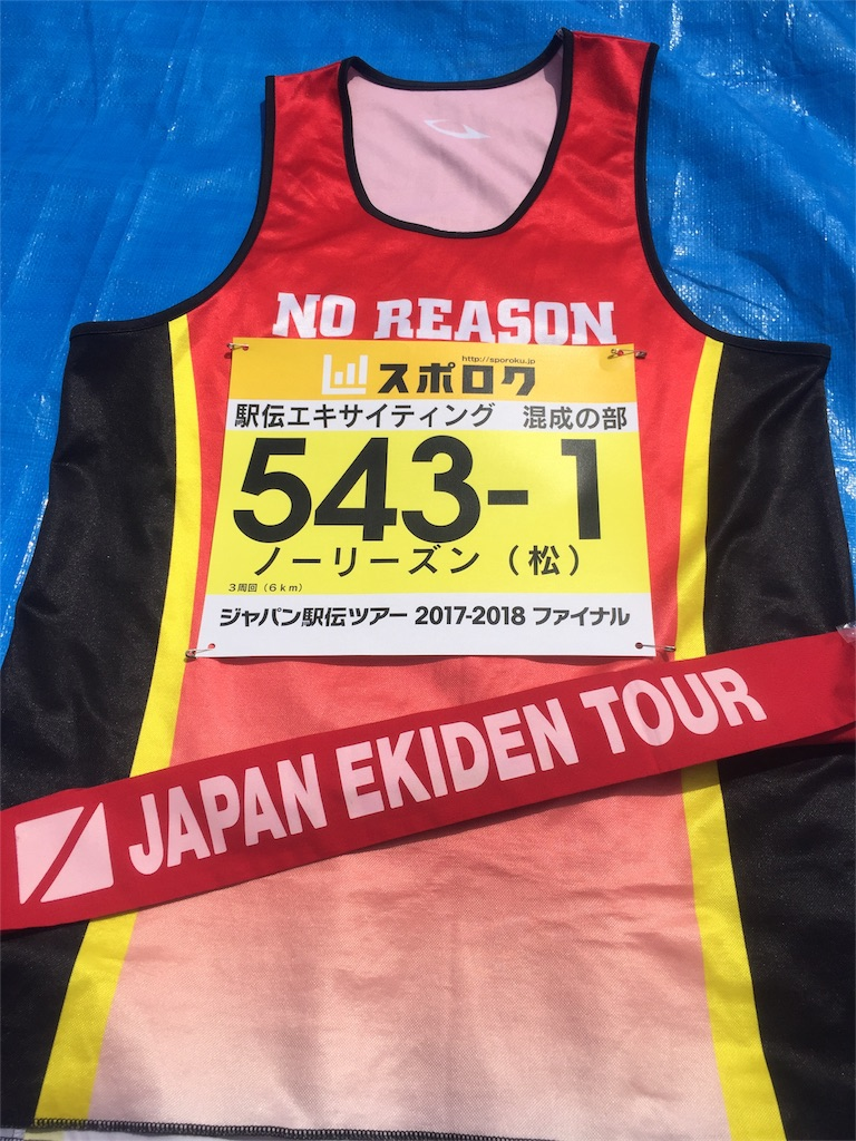 f:id:noreason-running-club:20180421074846j:image
