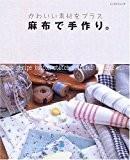 麻布で手作り。―かわいい素材をプラス (レッスンシリーズ)