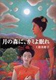 月の森に、カミよ眠れ (偕成社文庫)