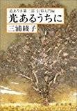 光あるうちに―道ありき第3部 信仰入門編 (新潮文庫)
