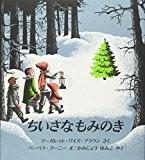 ちいさなもみのき (世界傑作絵本シリーズ)